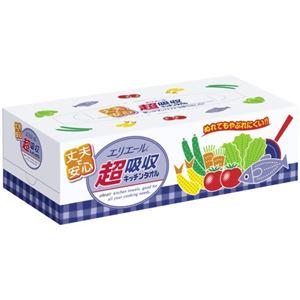 エリエール 超吸収キッチンタオル ボックス 75組 【36セット】