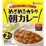 めざめるカラダ朝カレー 甘口 75g*2袋 【28セット】