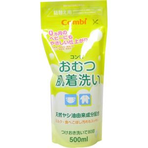 コンビ おむつ肌着洗い 詰替用 液体タイプ 500ml 【2セット】