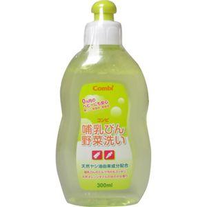コンビ 哺乳びん野菜洗い 300ml 【3セット】