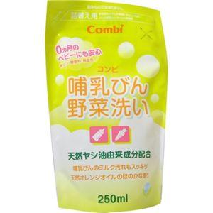 コンビ 哺乳びん野菜洗い 詰替用 250ml 【5セット】