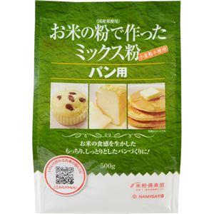お米のミックス粉 パン用 500g 【15セット】