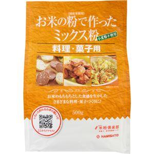 お米のミックス粉 料理・菓子用 500g 【15セット】