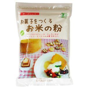 お菓子をつくるお米の粉 250g 【24セット】