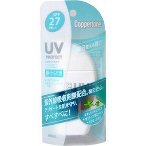 コパトーン UVカットミルク マイルド SPF27 60ml 【2セット】