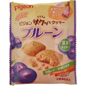 ピジョン ザクッとクッキー プルーン 【10セット】