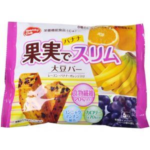 果実でスリム バナナ 5本入 【9セット】
