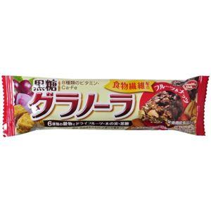 黒糖グラノーラ フルーツ&ナッツ 【23セット】