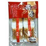 国産 赤米 12g*8袋 【6セット】