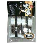 国産 黒米 12g*8袋 【6セット】