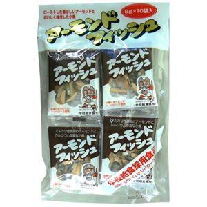 アーモンドフィッシュ 8g*10袋 【9セット】