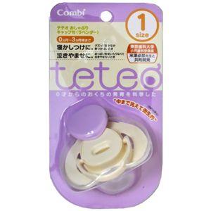 teteo コンビ おしゃぶりキャップ付 サイズ1 ラベンダー 【4セット】