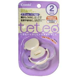 teteo コンビ おしゃぶりキャップ付 サイズ2 ラベンダー 【4セット】