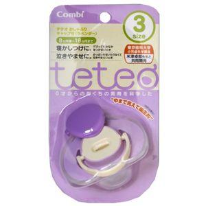 teteo コンビ おしゃぶりキャップ付 サイズ3 ラベンダー 【4セット】