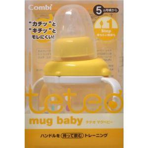 teteo コンビ マグ ベビー 【2セット】