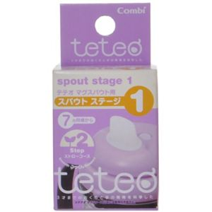 teteo コンビ マグスパウト用 スパウトステージ1 【6セット】