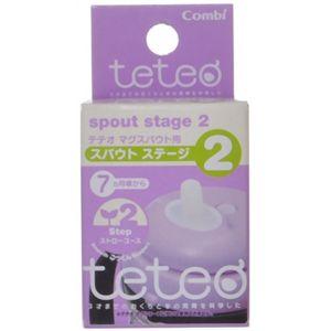 teteo コンビ マグスパウト用 スパウトステージ2 【6セット】