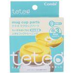 teteo コンビ マグカップパーツ 【4セット】
