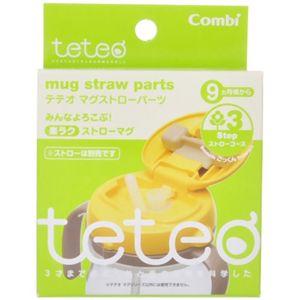 teteo コンビ マグストローパーツ 【4セット】