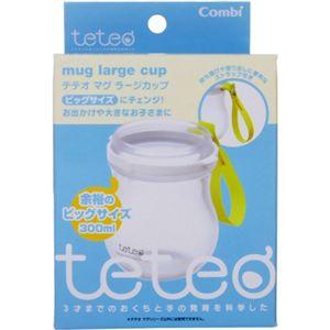 teteo コンビ マグ ラージカップ 【2セット】