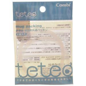 teteo コンビ マグ用共通パッキン 2個入り 【8セット】