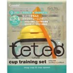 teteo コンビ マグ コップトレーニングセット 【2セット】