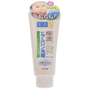 肌研 極潤 ヒアルロン洗顔フォーム 100g 【3セット】