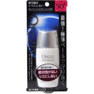 オレゾ(Orezo) パーフェクトディフェンスUV SPF50+ 50ml 【2セット】