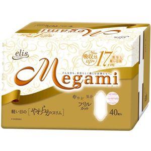 エリス Megami(メガミ) やわらかスリム (軽い日用) 羽なし40枚 【10セット】