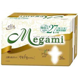 エリス Megami(メガミ) やわらかスリム (特に多い日の昼用) 羽つき20枚 【10セット】