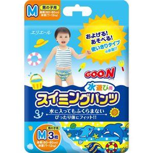 グーン スイミングパンツ Mサイズ(身長60cm-80cm) 3枚(ブルー) 【9セット】