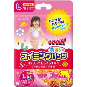 グーン スイミングパンツ Lサイズ(身長70cm-90cm) 3枚(ピンク) 【9セット】