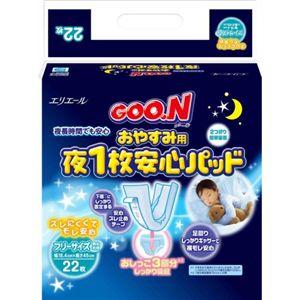グーン おやすみ用 夜一枚安心パッド 22枚 【8セット】