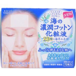 クリアターン 濃潤コットン化粧液 23種の海洋エキス 72枚(36枚*2ケース) 【5セット】