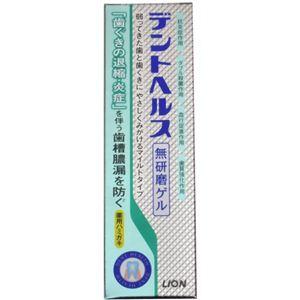 デントヘルス 薬用ハミガキ 無研磨ゲル 85g 【2セット】