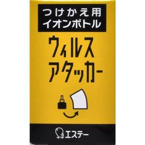 ウィルスアタッカー つけかえ用イオンボトル 45ml 【6セット】