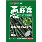 SUNBELLEX 夏野菜 キュウリ・ゴーヤ専用肥料 400g 【8セット】