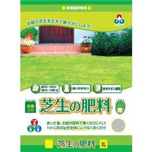 朝日工業 芝生の肥料 2kg 【3セット】