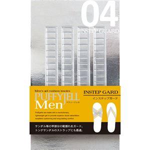 パフィージェル メン インステップガード クリアー 4本入 【3セット】