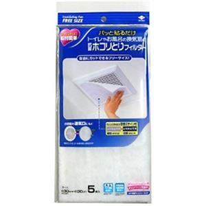 トイレやお風呂の換気扇のホコリとりフィルター 5枚入 【6セット】