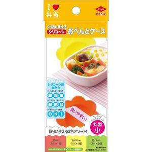 シリコーン おべんとケース 丸型小 【8セット】