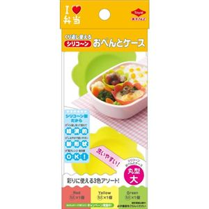 シリコーン おべんとケース 丸型大 【8セット】