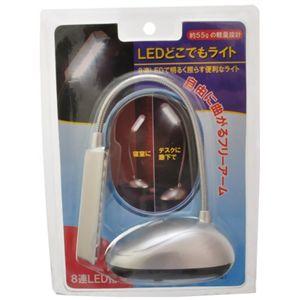 LEDどこでもライト シルバー 【3セット】