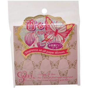 スィートセンセーション 香るあぶらとり紙 60枚 【4セット】