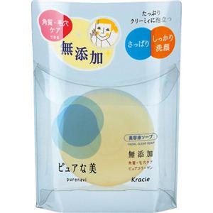 ピュアな美 美容液ソープ 80g 【3セット】