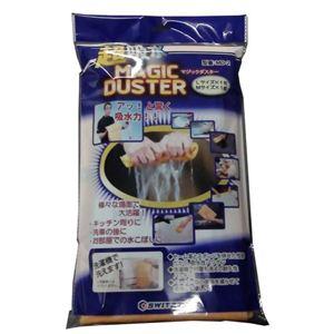 超吸水マジックダスター(大1枚、小1枚)袋入り 【2セット】