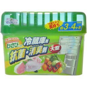 冷蔵庫用 抗菌・消臭剤 大型 【7セット】
