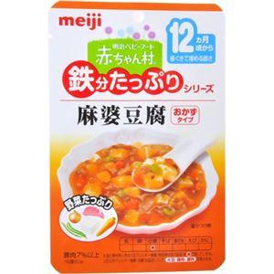 赤ちゃん村レトルト AT-08 麻婆豆腐 80g 12ヶ月頃から 【12セット】