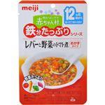 赤ちゃん村レトルト AT-05 レバーと野菜のトマト煮  80g 12ヶ月頃から 【12セット】