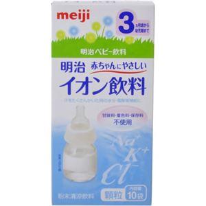 明治 赤ちゃんにやさしい イオン飲料 IT-01 3.5g*10袋 【23セット】